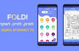 ג'ירפה מפרגנת לאפליקציות כחול-לבן: FOLDI – כל המסמכים במקום אחד