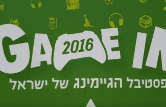 """שיחקו אותה: ביקרנו בתערוכת GameIN 2016 שנערכה בחול המועד בת""""א"""