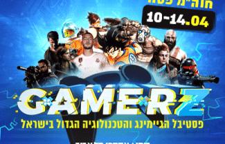 חוזר בפעם השלישית: GAMERZ פסטיבל הגיימינג והטכנולוגיה