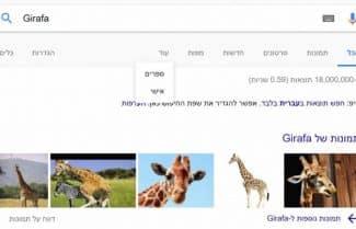 גוגל מוסיפה לשונית חדשה למנגנון החיפוש המציגה תוצאות אישיות