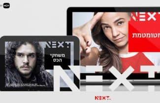 הוט משיקה את NEXT TV: מותג דיגיטלי לצעירים – החל מ-49 שקלים לחודש