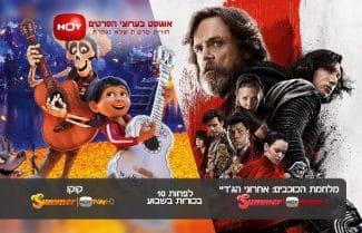 חודש אוגוסט ב-HOT: סדרות, סרטים, לילות של אהבה ותכנים לילדים