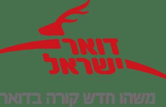 דואר ישראל פונה לסטארט אפים ומקים מרכז חדשנות למיזמים טכנולוגיים