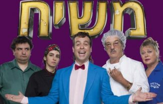 """סלקום tv וקשת 12 מכריזות על עונה שניה לקומדיה המצליחה """"משיח"""""""