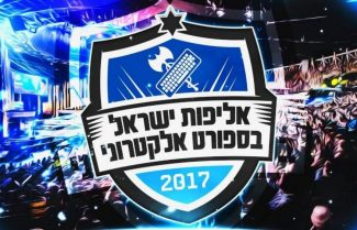 """אליפות ישראל בספורט אלקטרוני נפתחת היום בראשל""""צ"""