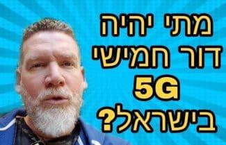 ברצלונה 2019: מה זה דור חמישי (5G) והאם יגיע בקרוב לישראל – צפו בסרטון