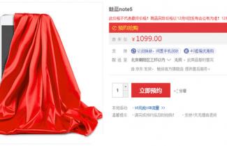 עוד לפני ההכרזה: 80 אלף הזמנות מוקדמות ל-Meizu M5 Note