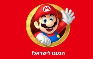סופר מריו כבר כאן: מוצרי Nintendo מגיעים לישראל בייבוא רשמי