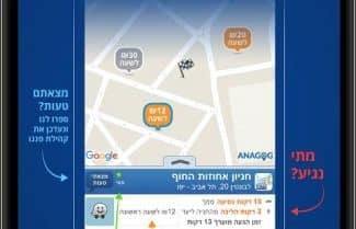 """פנגו משיקה את """"צייד החניה"""": ניווט ישירות אל מקום חניה פנוי בקירבת יעד הנסיעה"""