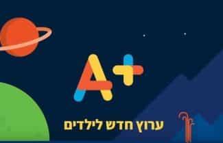 פרטנר TV משיקה ערוץ חינוכי לילדים בגילאי 3-8