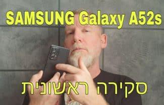 ג׳ירפה סוקרת: Samsung Galaxy A52s – האם סמסונג הקשיבה ושיפרה את הפגמים?