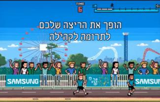 מרתון הגיימינג הראשון בעולם: אתם רצים, סמסונג תורמת לקהילה