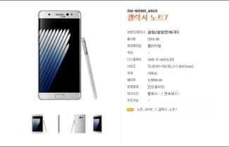בדרך להכרזה: פרטים חדשים על ה-Galaxy Note 7 של סמסונג