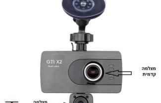 מצלמת רכב דו כיוונית במחיר מצויין כולל זמינות מיידית!