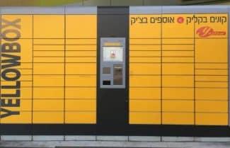 """רשת חנויות Yellow משיקה שירות לוקרים לאיסוף חבילות ושת""""פ עם האתר 'חקלאי'"""