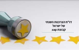 קבוצת זאפ מציגה: פרופיל הצרכן הישראלי לשנת 2017